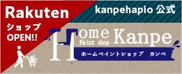 ネットショップOPEN!「家庭塗料通販」で塗料をオンラインで買おう!